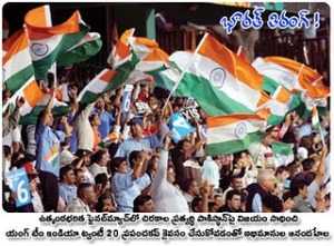 https://hemantkhurana81.files.wordpress.com/2011/04/india-twenty-20-cricket-world-cup.jpg?w=300